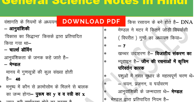 General Science Notes in Hindi - Download PDF - Uttarakhand