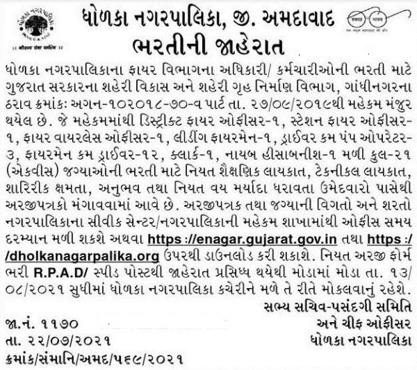 Dholka Nagarpalika Recruitment 2021, Nagarpalika Recruitment 2021
