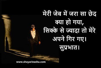 Heart Touching Suprabhat Quotes in Hindi