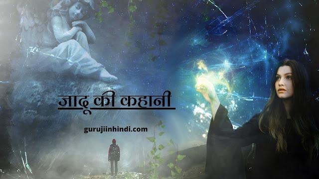 Jadu ki kahani Hindi Mai