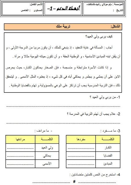 أنشطة دعم المرحلة الأولى اللغة العربية المستوى الخامس