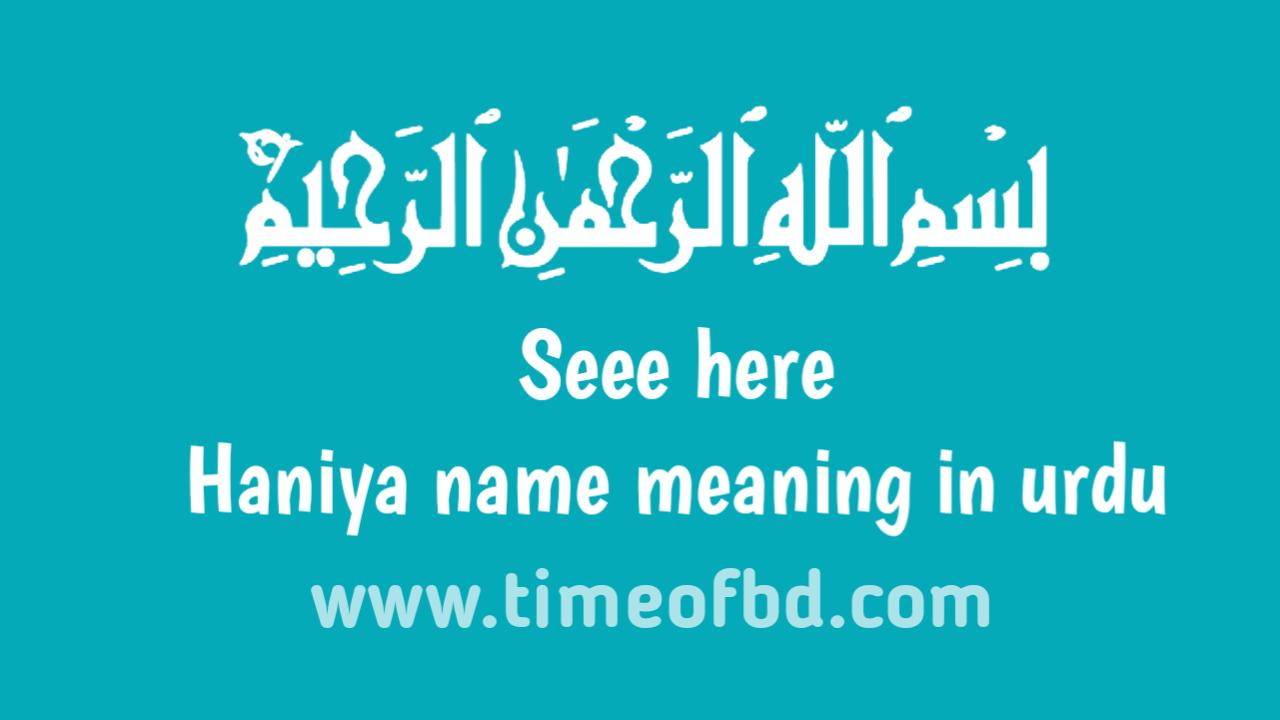 Haniya name meaning in urdu, ہنیہ نام کا مطلب اردو میں ہے