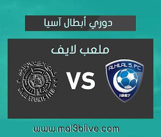 مشاهدة مباراة السد و الهلال الليلة بتاريخ 2019/10/1 في دوري أبطال آسيا
