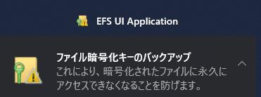 「EFS ファイル暗号化キーのバックアップ」のポップアップ