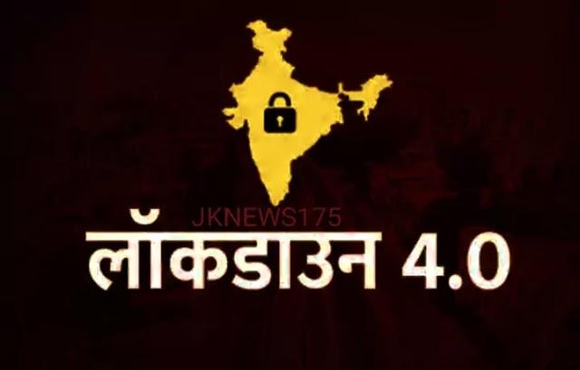 Lockdown 4.0:बिहार सरकार ने जारी की गाइडलाइंस, छूट में खुल सकती है सिर्फ कपड़े की दुकान