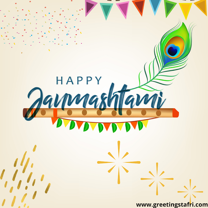 Janmashtami, Krishna Janmashtami Wishes, Quotes in Hindi