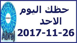 حظك اليوم الاحد 26-11-2017