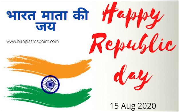 Republic Day Messaegs 2020 Republic Day Wishes, Images, Quotes