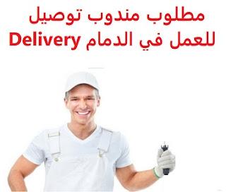 للعمل في الدمام لدى مؤسسة محمد نبيل حفظي لتقديم الوجبات