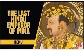 भारत का आखिरी हिन्दू सम्राट कौन था