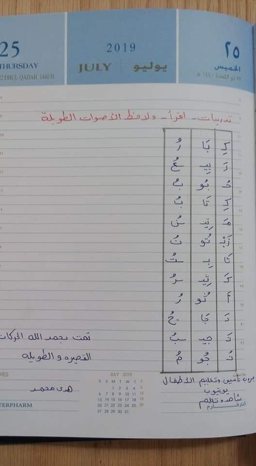 شيتات تأسيس اللغة العربيه للأطفال للاستاذة/ هدى محمد 26