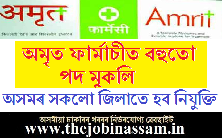 HLL Lifecare Limited Recruitment in Assam 2019