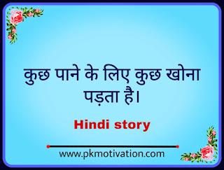 Hindi story. Bacchon ki kahani.