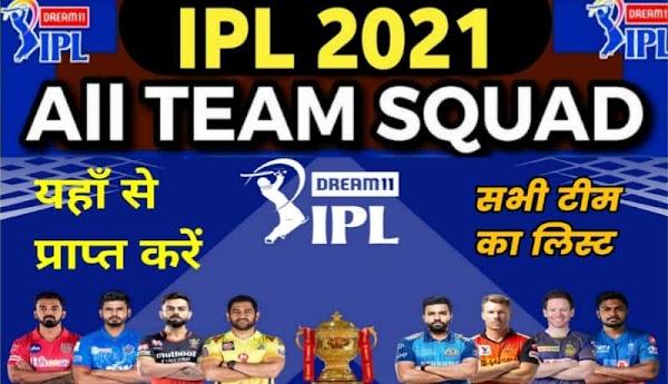 आईपीएल 2021 में खेलने वाले सभी टीम के खिलाड़ियों का लिस्ट