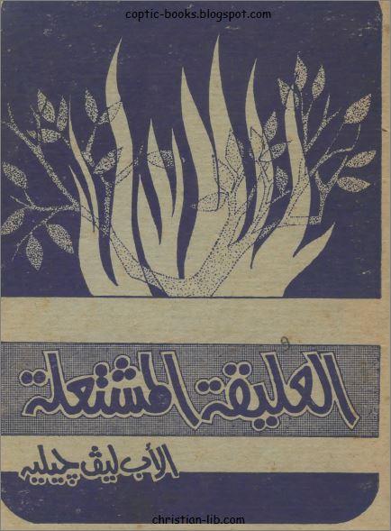 كتاب العليقة المشتعلة - الاب ليف جليية