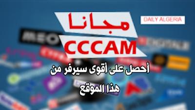 أحصل على أقوى سيرفر CCCAM خاص بك مجانا من هذا الموقع
