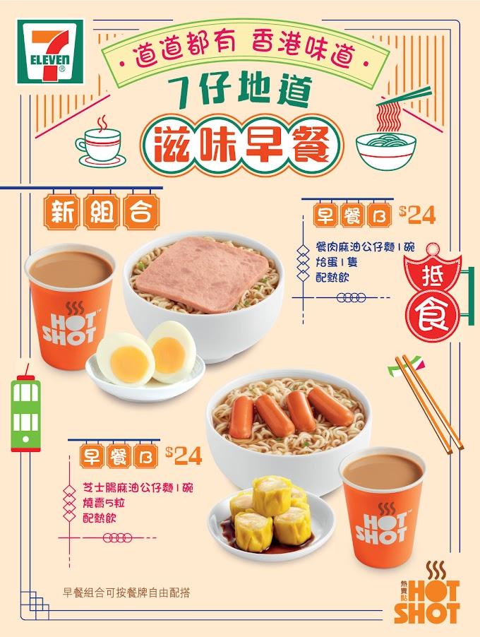 7-Eleven: 免費請你食早餐 至9月13日
