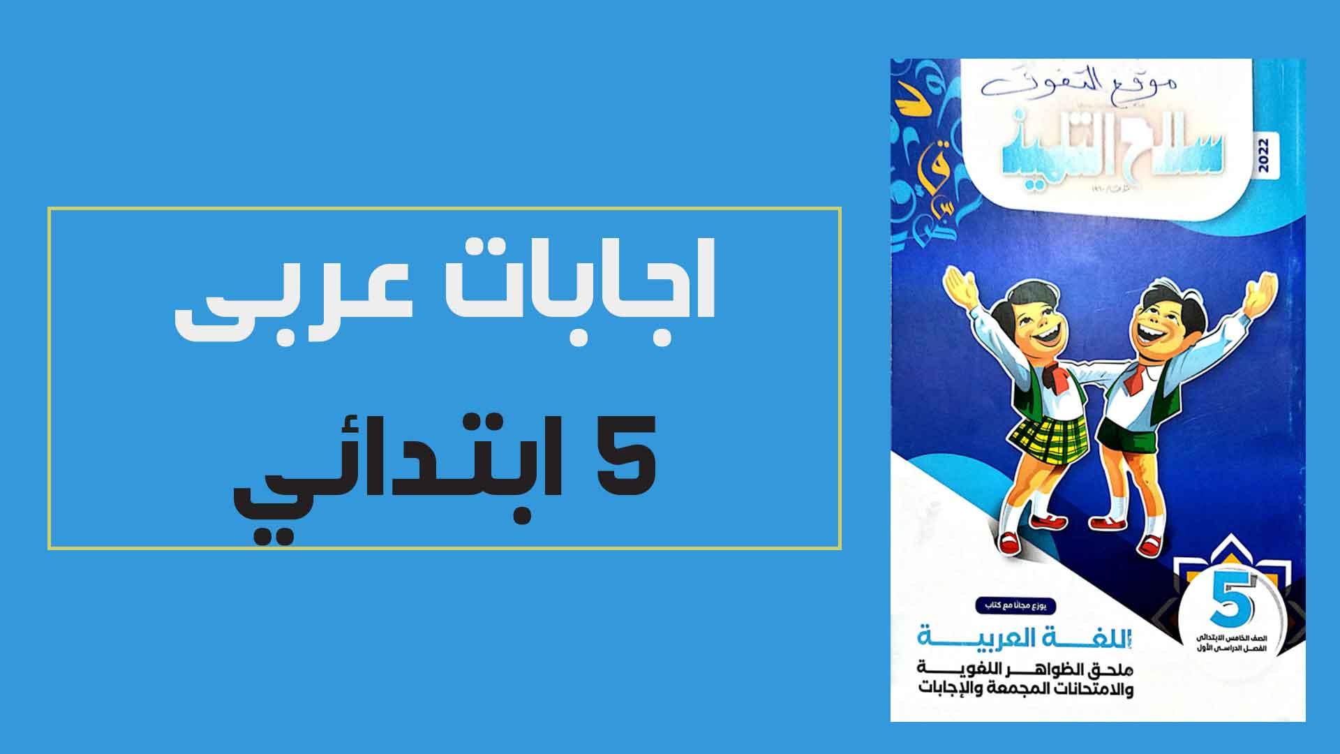 ملحق امتحانات واجابات كتاب سلاح التلميذ لغة عربية للصف الخامس الابتدائي الترم الاول 2022 pdf