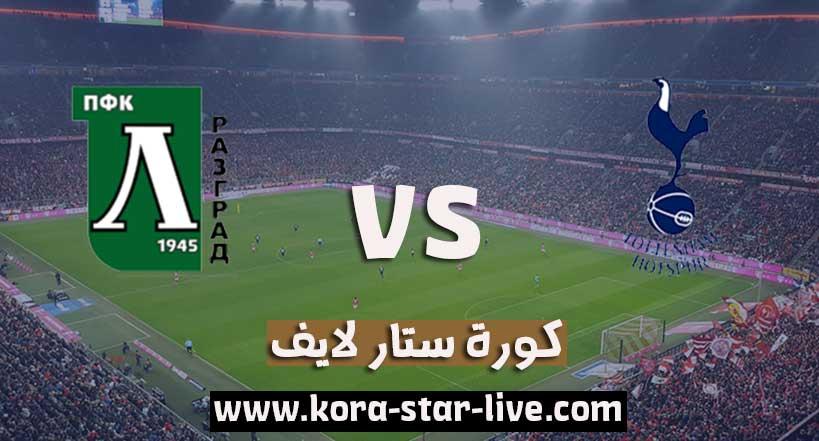 مشاهدة مباراة توتنهام ولودوجوريتس رازجراد بث مباشر كورة ستار بتاريخ 26-11-2020 في الدوري الأوروبي