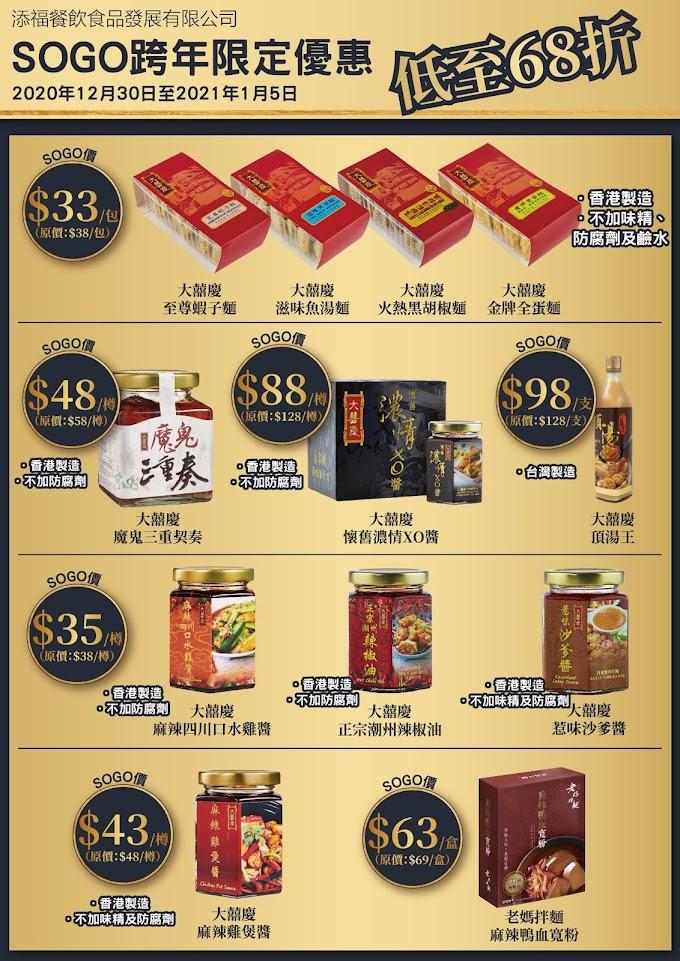 大囍慶: 老媽拌麵 $63/盒