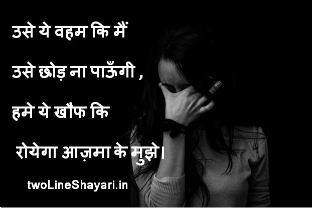 Sad Shayari in Hindi download, Sad Love Shayari in Hindi for Boyfriend,  Sad Shayari Images In Hindi ,Sad Shayari Images HD ,Sad Shayari Images Boy