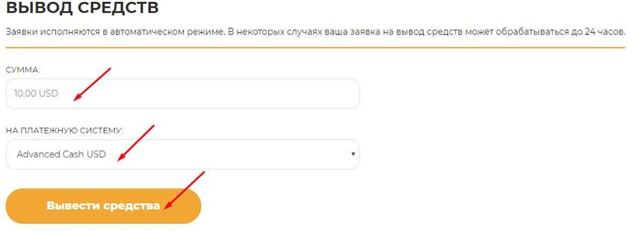 Регистрация в Arian Fund 6