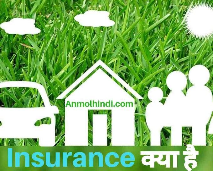 बीमा (Insurance) क्या है?   बीमा (Insurance) के बारे में संपूर्ण जानकारी