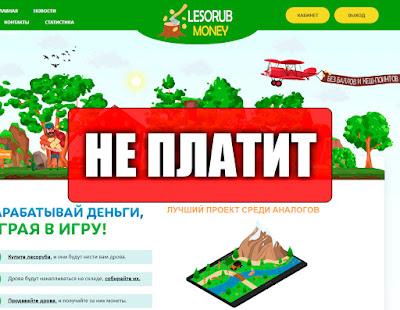 Скриншоты выплат с игры lesorub-money.pro
