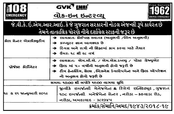108 GVK EMRI Recruitment 2019