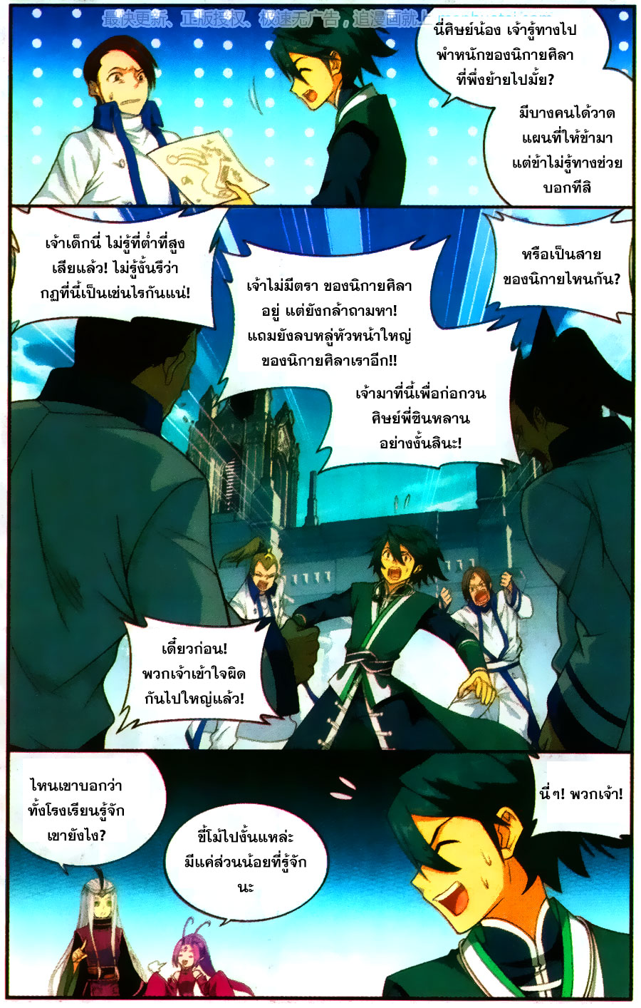 อ่านการ์ตูน Doupo Cangqiong 202 ภาพที่ 19
