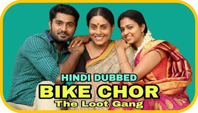 Bike Chor The Loot Gang Hindi Dubbed Movie