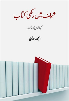 Shelf Mein Rakhi Kitab By Amjad Javed PDF Free Download