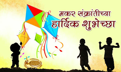 Makar Sankranti HD Photos in Marathi