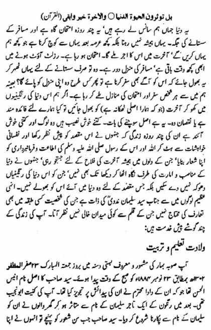 Seerat Urdu Book PDF