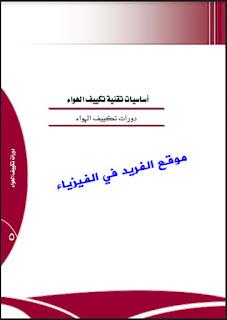 تحميل كتاب دورات تكييف الهواء pdf  ، شرح دورات تكييف الهواء pdf