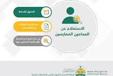 خطوات الاستعلام عن المحامين الممارسين عبر وزارة العدل في المملكة العربية السعودية