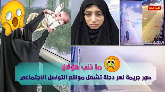 صور جريمة نهر دجلة تشعل مواقع التواصل الاجتماعي - ام ترمي طفلها بسبب خلافات مع طليقها