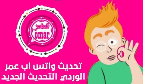 تحديث واتساب عمر الوردي آخر إصدار من الموقع الرسمي OB2WhatsApp التحديث الجديد برابط مباشر