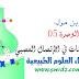 ملخص و تمارين الوحدة 05: دور البروتينات في الإتصال العصبي - بوالريش أحمد PDF
