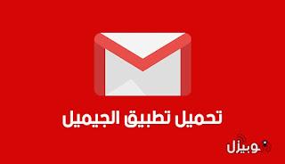 تحميل تطبيق الجي ميل للبريد الالكتروني للجوال مع شرح طريقة انشاء ايميل جديد gmail for mobile-تنزيل تطبيق الجي ميل للاندرويد 2019