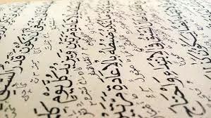Ilmu Shorof Tashrif