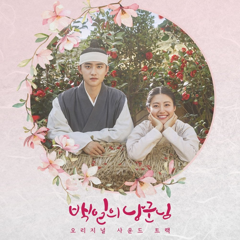 Various Artists – 100 DAYS MY PRINCE OST