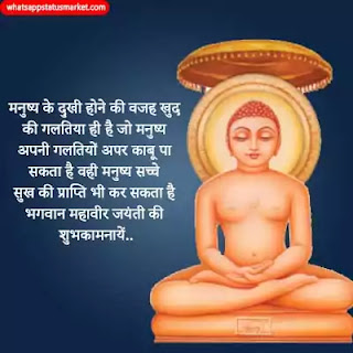 mahaveer jayanti wishes images