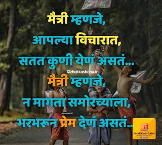 Friendship Status in Marathi Best Friend Quotes in Marathi.