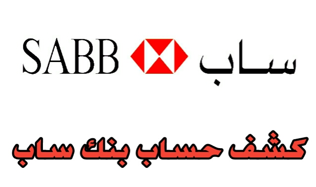الحصول على كشف حساب بنك ساب دون الحاجة لزيارة الفرع في المملكة العربية السعودية