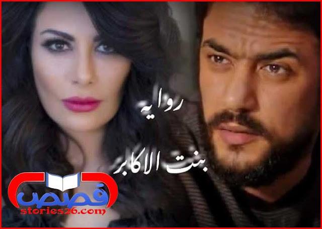 رواية بنت الاكابر  بقلم مها جعفر