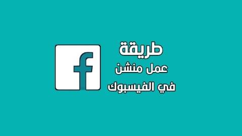 طريقة عمل منشن على فيسبوك