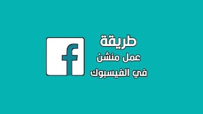طريقة عمل منشن فيسبوك