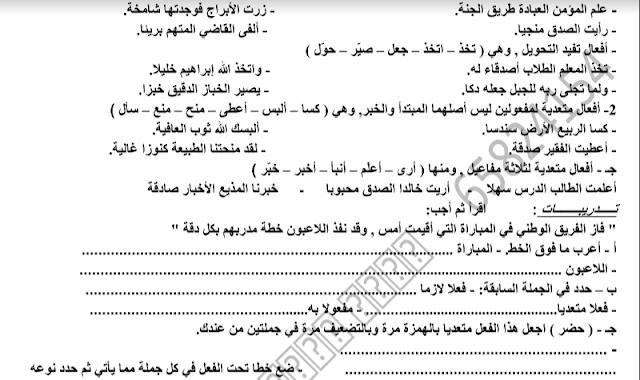 تلخيص لغة عربية الصف العاشر الفصل الثاني