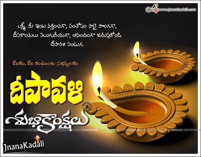 happy Diwali Greetings hd wallpapers, Deepavali images pictures in telugu free download